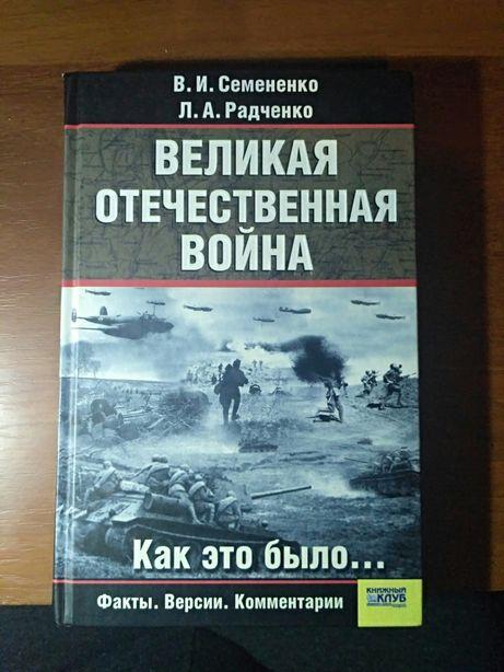 Великая отечественая война - как это было