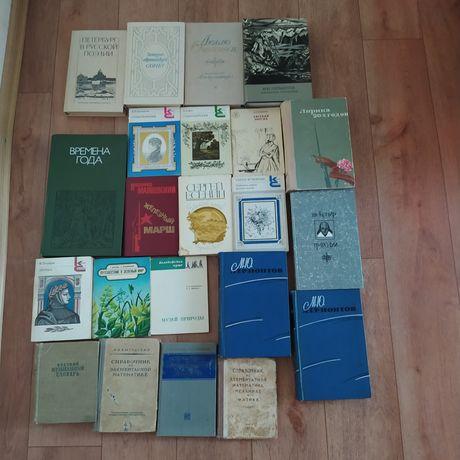 Книги,поэзия,стихи Шекспир,Лерионтов,Фет,справочники