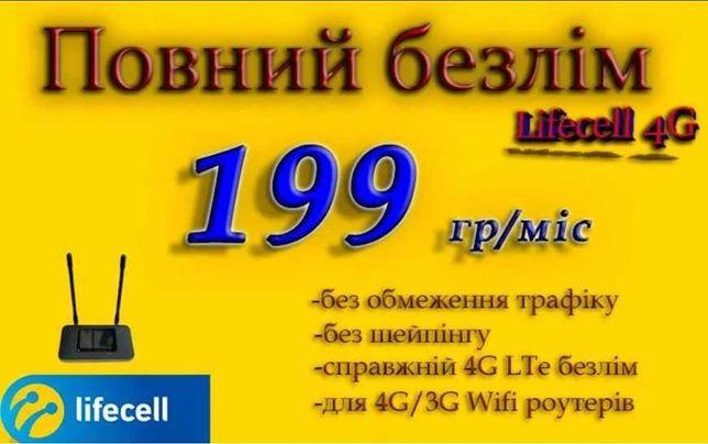 Стартовый пакет Lifecell Лайфсел безлимит 3G 4G LTE  домашний 4G sim