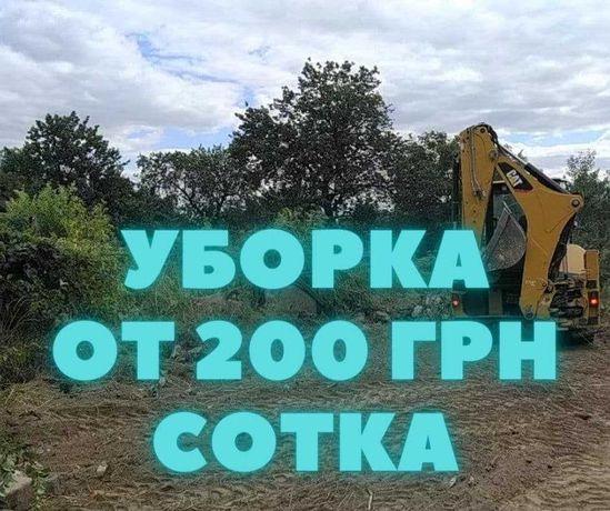 УБОРКА ТЕРРИТОРИЙ Расчистка участка Спил деревьев Вывоз мусора*