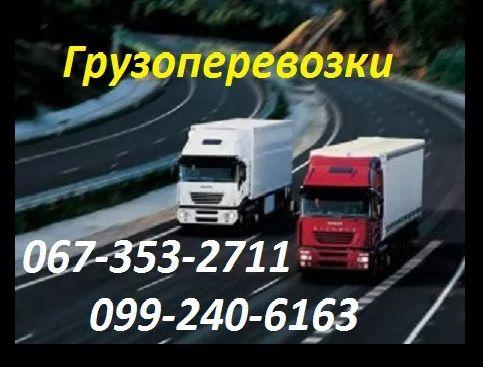 Доставка любых видов грузов. Грузоперевозки область - UA 1-22т.