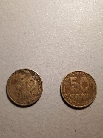 50 копеек 1992 года 2шт.