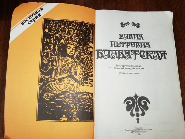 Блаватская Биографические сведения сочинения вышедшие в Англии Репринт