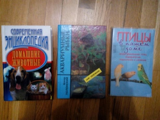 книги зоо про собак рыбок хомячков