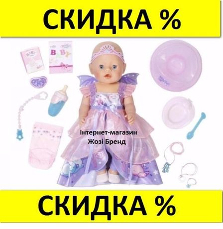 2 ПО ЦЕНЕ 1 Кукла Пупс Фея Baby Born Zapf Creation 824191 826225