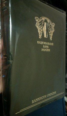 Альбом клястер клясер для банкнот НБУ 20 років грошовій реформ Новий