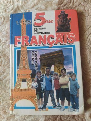 Підручний з французької мови за 5 клас