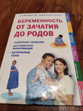 Книга про беременность Книга про вагітність