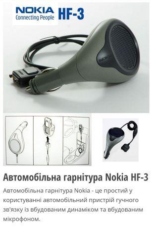 Автомобільна телефонна гарнітура NOKIA HF-3