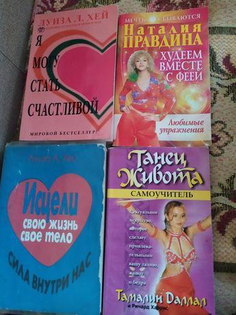 Книги. Смотрите также другие мои обьявления