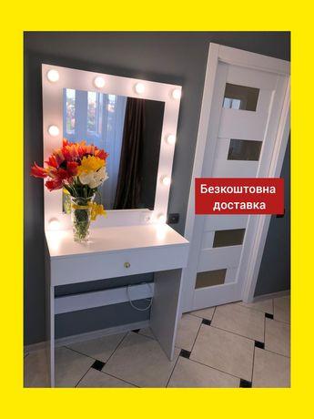Столик гримерый,визажное зеркало,туалетный столик,зеркало с лампами