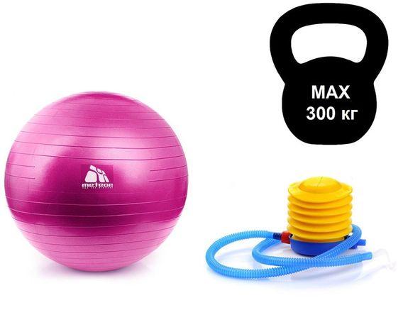 Качественный фитбол (+насос) 55 см, гимнастический мяч для фитнеса