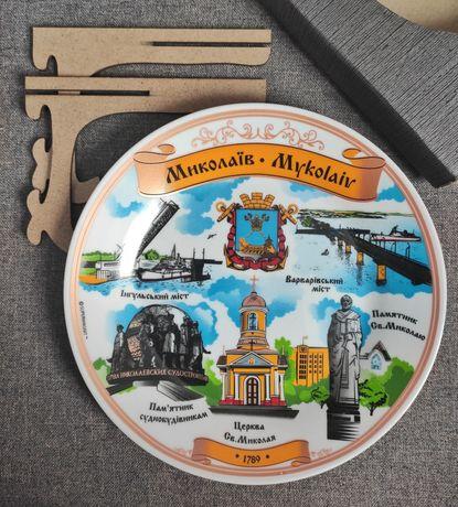 Сувенирная тарелка Николаев Миколаїв Mykolaiv