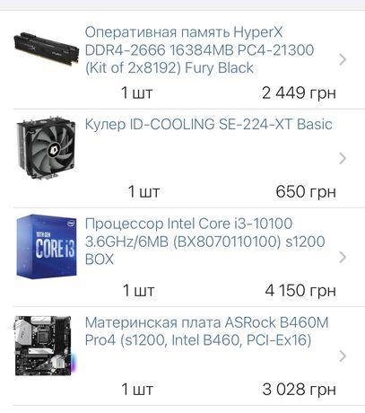 intel i3 pc ПК игровой компютер