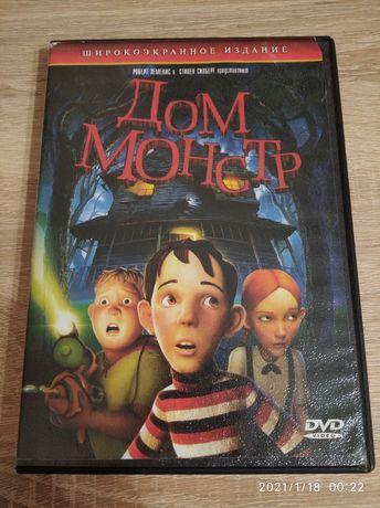 """DVD диск """" Дом Монстр"""""""