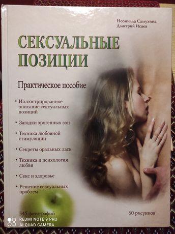 Сексуальные позиции.Неонила Самохина и Дмитрий Исаев
