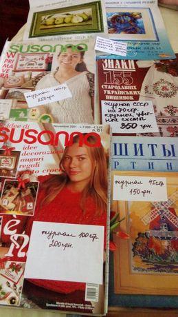 Большой выбор журналов для рукоделия и кулинарии от 10грн.до 350грн.