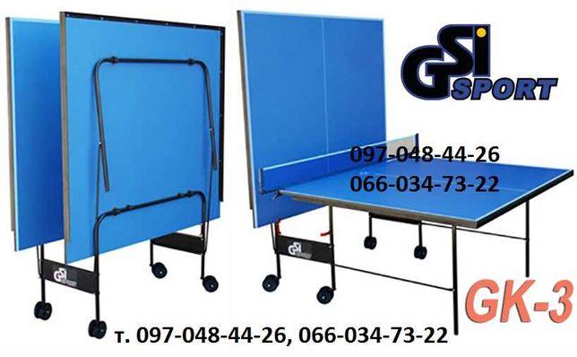 Тенісний стіл Gk-3. Столы теннисные АКЦИЯ. Теннис настольный тенисный