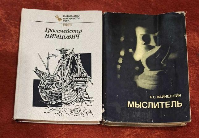 Две книги о шахматах и шахматистах