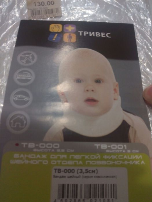 Бандаж для шеи детский