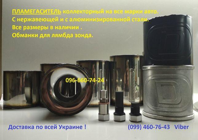 Пламегаситель коллекторный - вставка вместо катализатора
