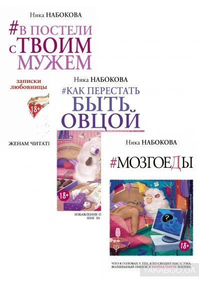 """Ника Набокова """"В постели с твоим мужем"""", """"Как перестать быть овцой"""" Кривой Рог - изображение 1"""