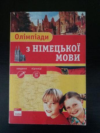 Олімпіади з німецької мови.