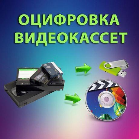Запишем с VHS кассет(оцифровка) видеокассет на любые носители