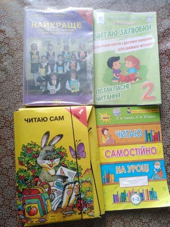 Позакласне читання 1-2 клас
