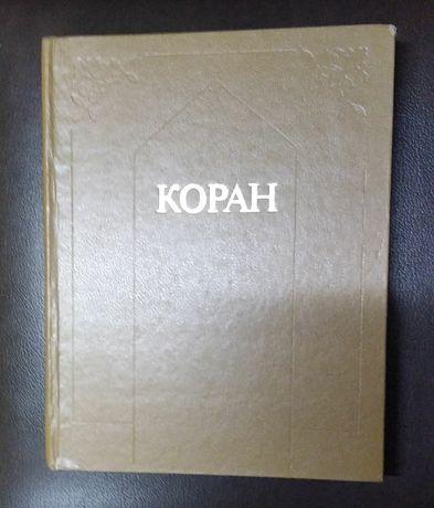 Коран книга в отличном состоянии