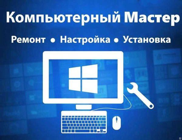 Установка Windows по самым низким ценам! Ремонт/Обслуживание