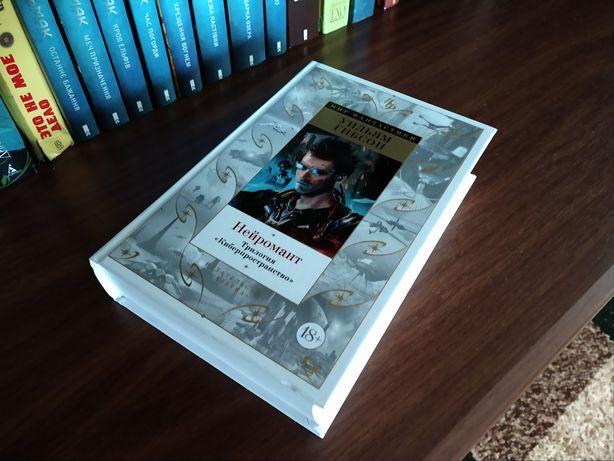 Нейромант трилогия ,Киберпространство, Уильям Гибсон