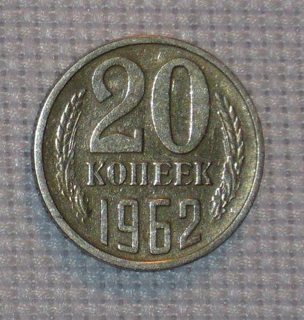 15 монет 20 копеек СССР 1961-1991 гг.