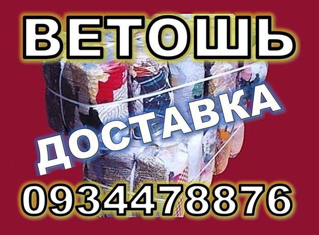 Ветошь х/б, с доставкой по Киеву