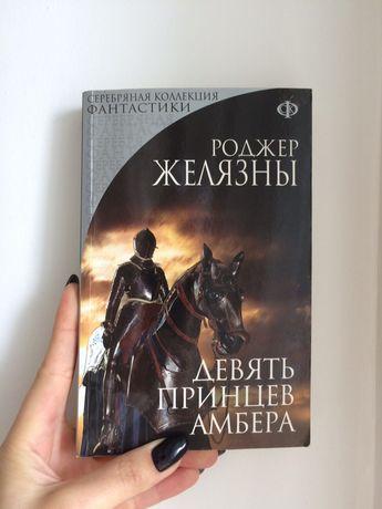 Продам книги. Роджер Желязны-«Девять принцев амбера».