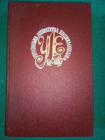Українська літературна ениклопедія (2 том)