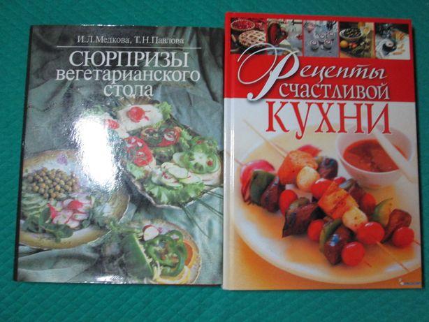 Кулинария  «Сюрпризы вегет. стола », «Рецепты счастливой кухни»