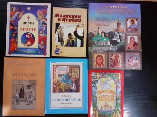 Книги Православная литература