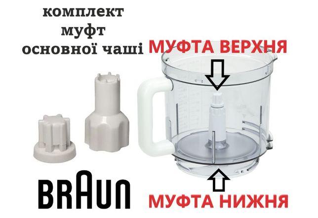 Ремкомплект (комплект муфт)для большой чаши комбайна Braun K700 FX3030