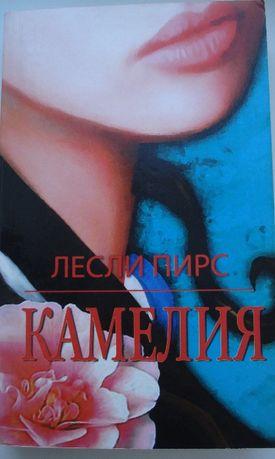 """Книга Лесли Пирс """"Камелия"""""""