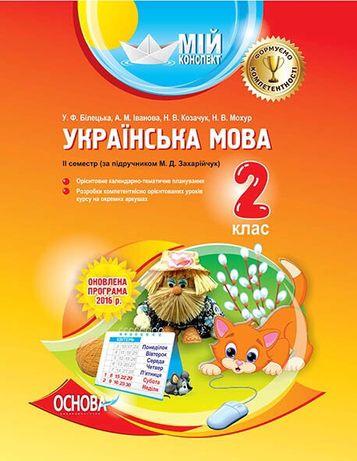 Мій конспект Українська мова 2 клас ІІ семестр
