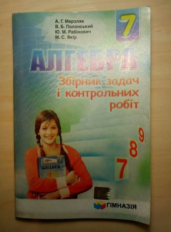 Алгебра (збірник задач і контрольних робіт) 7 клас