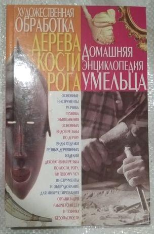 Домашняя энциклопедия умельца