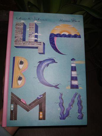 Книжка для підлітків