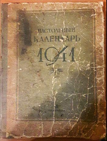 Настольный календарь 1941 года