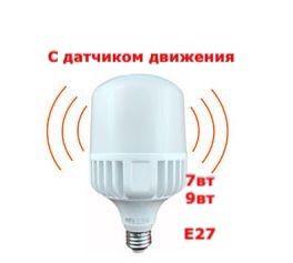 Лед led лампочка сДатчиком движения сенсоромРуху e27 е27Светодиодная