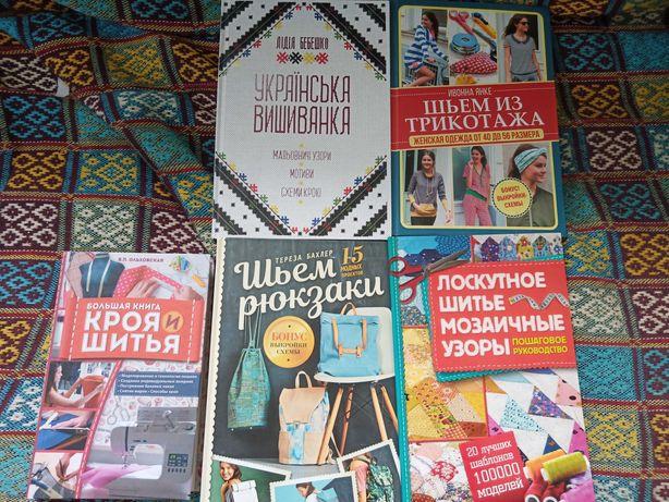 Книги по шитью , Пять экземпляров.