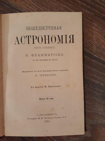 Общедоступная Астрономия К.Фламмариона 1894год