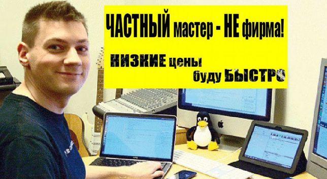 Комп'ютерний майстер, комп'ютерна допомога на дому