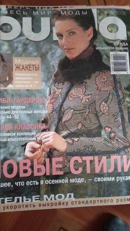 Журнали БУРДА. Разных годов.